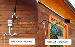 Кабель для разных способов ввода электричества в дом