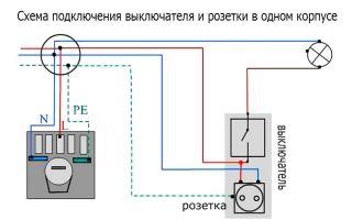 Как подключить выключатель от розетки и наоборот