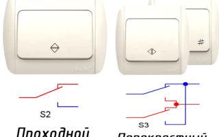 Особенности применения проходных выключателей