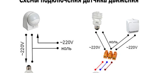 Cхемы подключения датчика движения для управления освещением