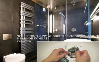 Особенности монтажа электропроводки в ванной комнате